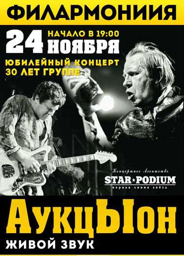 """24 ноября в Одесской Филармонии состоится юбилейный концерт группы  """"АукцЫон """" (Санкт-Петербург), посвященный..."""