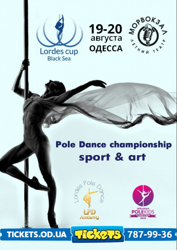 Чемпионат по Pole Dance «Lordes Cup Black Sea»