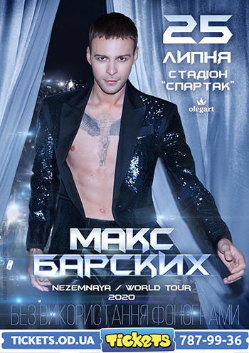 MAX BARSKIH NEZEMNAYA WORLD TOUR