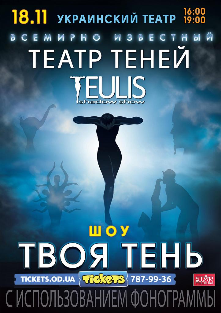 афиша театра саратовского оперы и балета на октябрь 2016 г