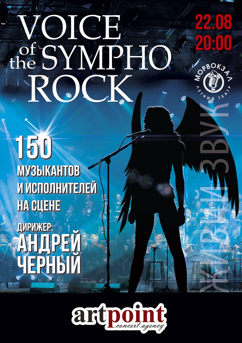 Voice of the Sympho Rock