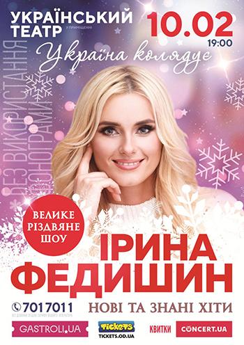 Ірина Федишин купить билеты Одесса. cb94602d0370d