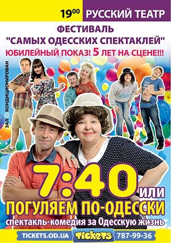 Секс битва по русски 7 ноября