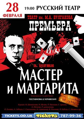 Русский театр одесса цены на билеты билеты на спектакли для детей в москве