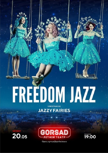 Freedom Jazz с програмой «Jazzy Fairies»