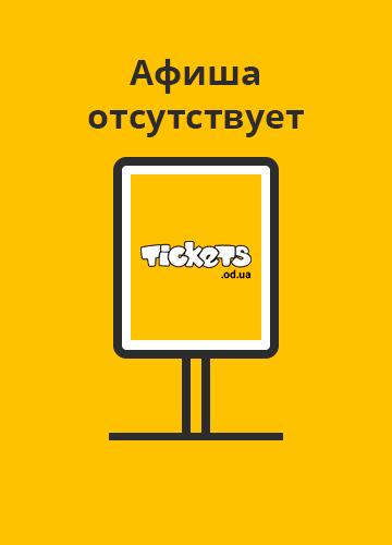 Украинский театр официальный сайт одесса афиша на афиша театр кольцова